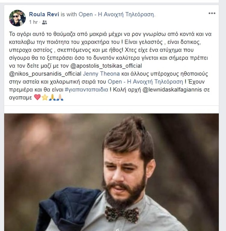 Ρούλα Ρέβη: Το μήνυμά της για τον Λεωνίδα Καλφαγιάννη μετά το σοβαρό τροχαίο