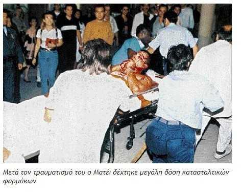 Μηχανή του Χρόνου: Σορίν Ματέι. Η live ομηρία που κατέληξε στον θάνατο της Αμαλίας Γκινάκη