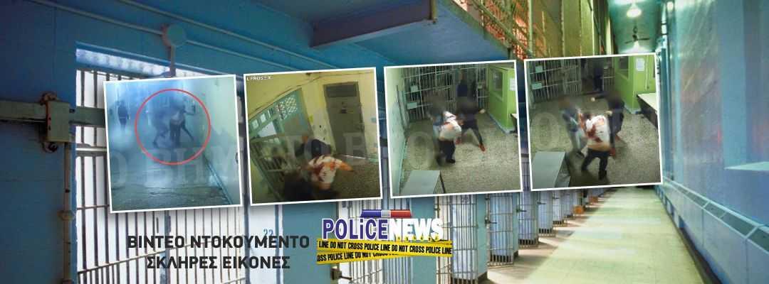 Αποτέλεσμα εικόνας για φόνος εν ψυχρώ στις φυλακές Κορυδαλλού/Βήμα