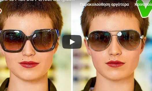 9cc6d6ddfb Πώς να επιλέξεις τα ιδανικά γυαλιά ηλίου ανάλογα με το σχήμα του προσώπου  σου - tromaktiko
