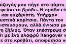 tromaktiko-1959243-201690-134x90.jpg