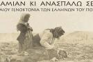 tromaktiko-1970906-204814-134x90.png
