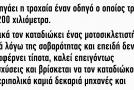 tromaktiko-1977414-206468-134x90.png