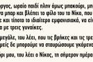 tromaktiko-1996609-211485-134x90.png