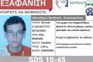 Ώρες αγωνίας στην Ιτέα: Εξαφανίστηκε ο 20χρονος Ηριδανός – Κωνσταντίνος