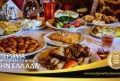 Αφιέρωμα: Αυτές είναι οι δέκα κορυφαίες και βραβευμένες ταβέρνες με ελληνική κουζίνα για το 2019