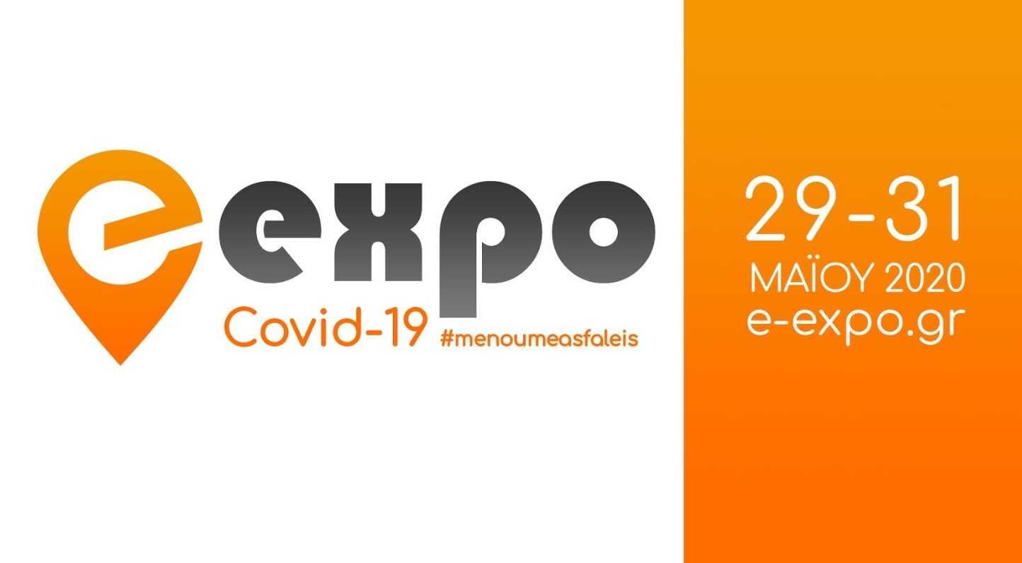 e-expo: Η πρώτη πλατφόρμα διεξαγωγής online εκθέσεων